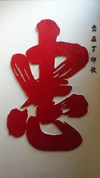 忠 = 'loyal'. A declaration on a wall in the Ngoc Son temple